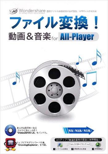 ファイル変換!動画&音楽 for All-Player(win) / ワンダーシェア