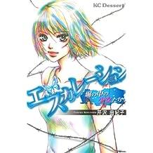 エスカレーション~塀の中の少女たち~ (デザートコミックス)