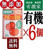 無添加 国産 有機 まるごと トマト 缶 400g入り×6缶★ 送料無料 宅配便 ★ 収穫した国産有機トマトを薬品処理せず、直ちに皮を手で湯むきし、トマトジュースづけにしたホールトマトの缶詰です。 原材料:有機トマト(国産)、有機トマトジュース(有機トマト(国産))