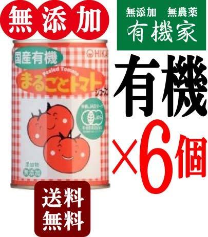 無添加 国産 有機 まるごと トマト 缶 400g入り×6缶★ 送料無料 宅配便 ★ 収穫した国産有機トマトを薬品処理せず、直ちに皮を手で湯むきし、トマトジュースづけにしたホールトマトの缶詰です。 原材料:有機トマト(国産)、有機トマトジュース(有機トマト