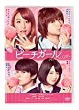 ピーチガール[DVD]