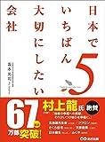 日本でいちばん大切にしたい会社5