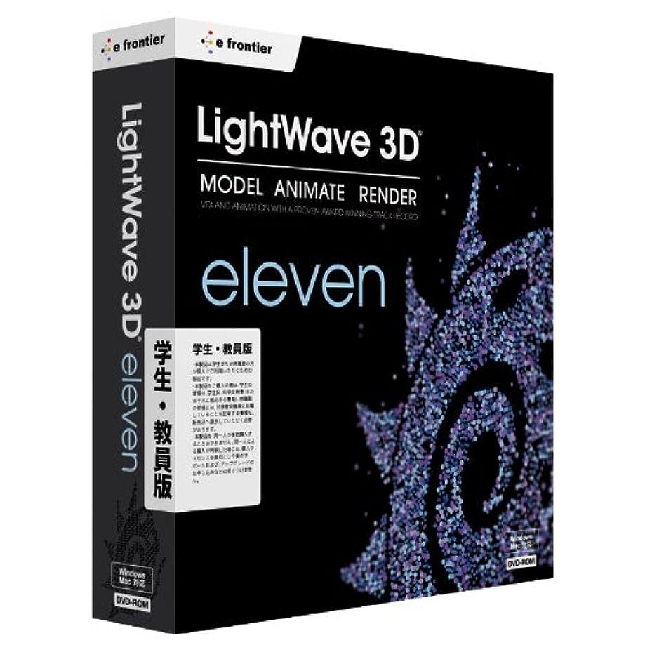 テナントめる容器LightWave 11 日本語 学生?教員版