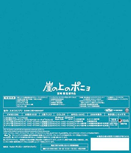 崖の上のポニョ [Blu-ray]