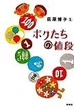 坂本 綾子 / 坂本 綾子 のシリーズ情報を見る