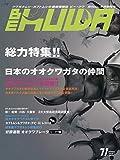 BE-KUWA(71) 2019年 06 月号 [雑誌]: 月刊むし 増刊 画像