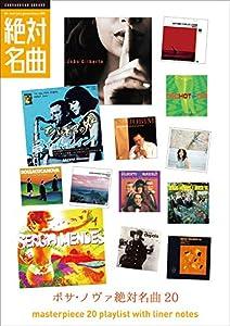 熱帯夜のBossa Nova絶対名曲20 ~プレイリスト・ウイズ・ライナーノーツ005~ (square sound stand)