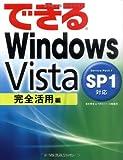 できるWindows Vista SP1対応 完全活用編 (できるシリーズ)