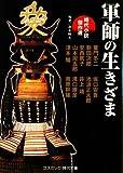 軍師の生きざま 時代小説アンソロジー (コスミック・時代文庫 し 5-1)