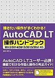 描きたい操作がすぐわかる!AutoCAD LT 操作ハンドブック 2015/2014/2013/2012/2011対応