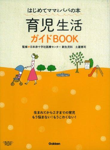 育児生活ガイドBOOK: はじめてママとパパの本の詳細を見る