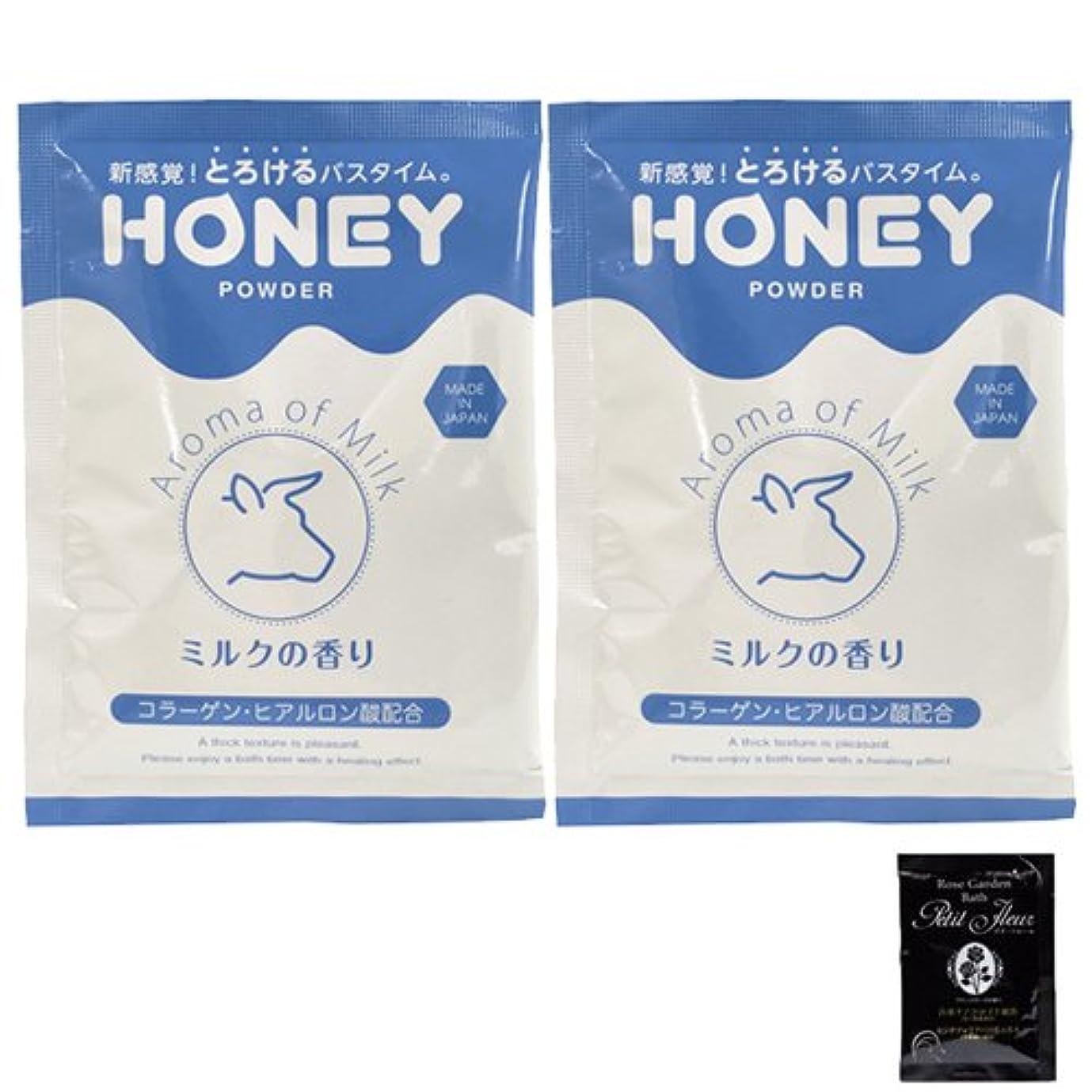 ちょっと待って素子フットボール【honey powder】(ハニーパウダー) ミルクの香り 粉末タイプ×2個 + 入浴剤プチフルール1回分セット