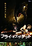 フライ・オブ・ザ・デッド[DVD]