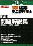 1級建築施工管理技士学科問題解説集〈平成24年度版〉