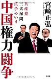 中国権力闘争 共産党三大派閥のいま