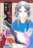いづれの御時にか (1) (ウィングス・コミックス)