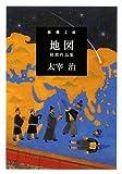 地図 初期作品集 (新潮文庫)