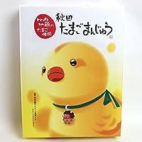秋田県産株式会社 比内地鶏たまごまんじゅう(小) 12個入