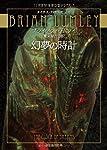 幻夢の時計 (タイタス・クロウサーガ) (創元推理文庫)