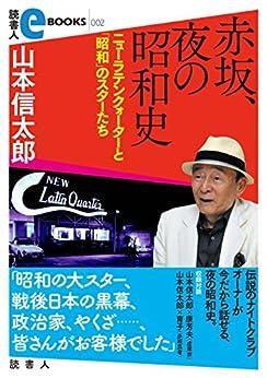 [山本信太郎]の読書人eBOOKS 002 赤坂、夜の昭和史: ニューラテンクォーターと「昭和」のスターたち
