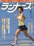 ランナーズ 2009年 08月号 [雑誌]
