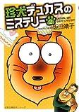 珍犬デュカスのミステリー : 2 (ジュールコミックス)