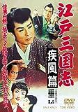 江戸三国志 疾風篇[DVD]