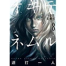 オキテネムル : 8 (アクションコミックス)