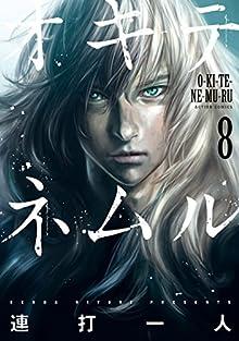 [連打一人] オキテネムル 第01-08巻