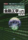 金融工学入門 (I/O BOOKS)