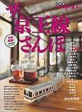ザ・京王線さんぽ―全69駅掲載! (散歩の達人沿線版MOOK) 画像