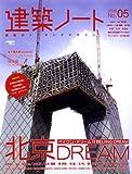 建築ノート No.05 (SEIBUNDO MOOK)