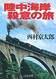 陸中海岸殺意の旅 (中公文庫)