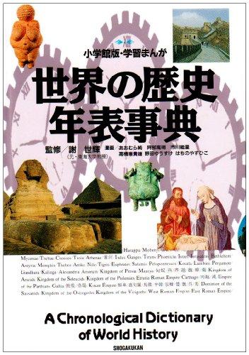 世界の歴史年表事典 (小学館版学習まんが)