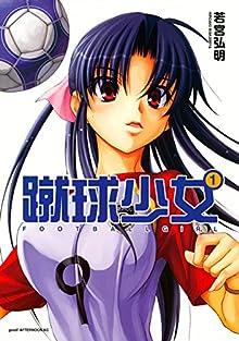 蹴球少女(1) (アフタヌーンコミックス)