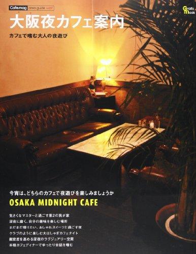 大阪夜カフェ案内―カフェで嗜む大人の夜遊び (Grafis Mook Cafe.mag area guide wes)の詳細を見る