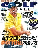 ゴルフダイジェスト 2019年 10 月号 [雑誌]