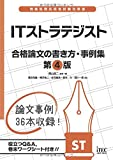 ITストラテジスト合格論文の書き方 4版 (論文事例集シリーズ)