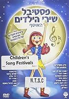 Childrens Song Festivals [DVD] [Import]