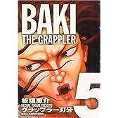 グラップラー刃牙完全版 5―BAKI THE GRAPPLER (少年チャンピオン・コミックス)