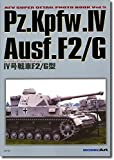 AFV SUPER DETAIL PHOTOBOOK Vol.5 ドイツⅣ号戦車 F2(G)型