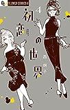 初恋の世界 4 (4) (フラワーコミックスアルファ)