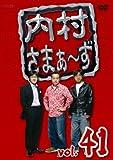 内村さまぁ~ず vol.41 [DVD]の画像