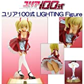 ユリア100式 LIGHTING Figure