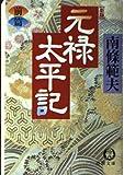 新版 元禄太平記〈前篇〉 (徳間文庫)