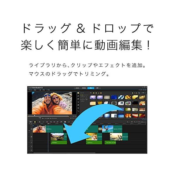 Corel VideoStudio Pro X...の紹介画像2