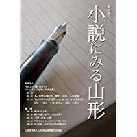 小説にみる山形 (遊学館ブックス)