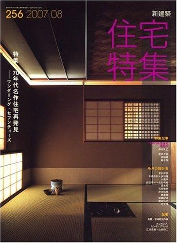 新建築 住宅特集 2007年 08月号 [雑誌]