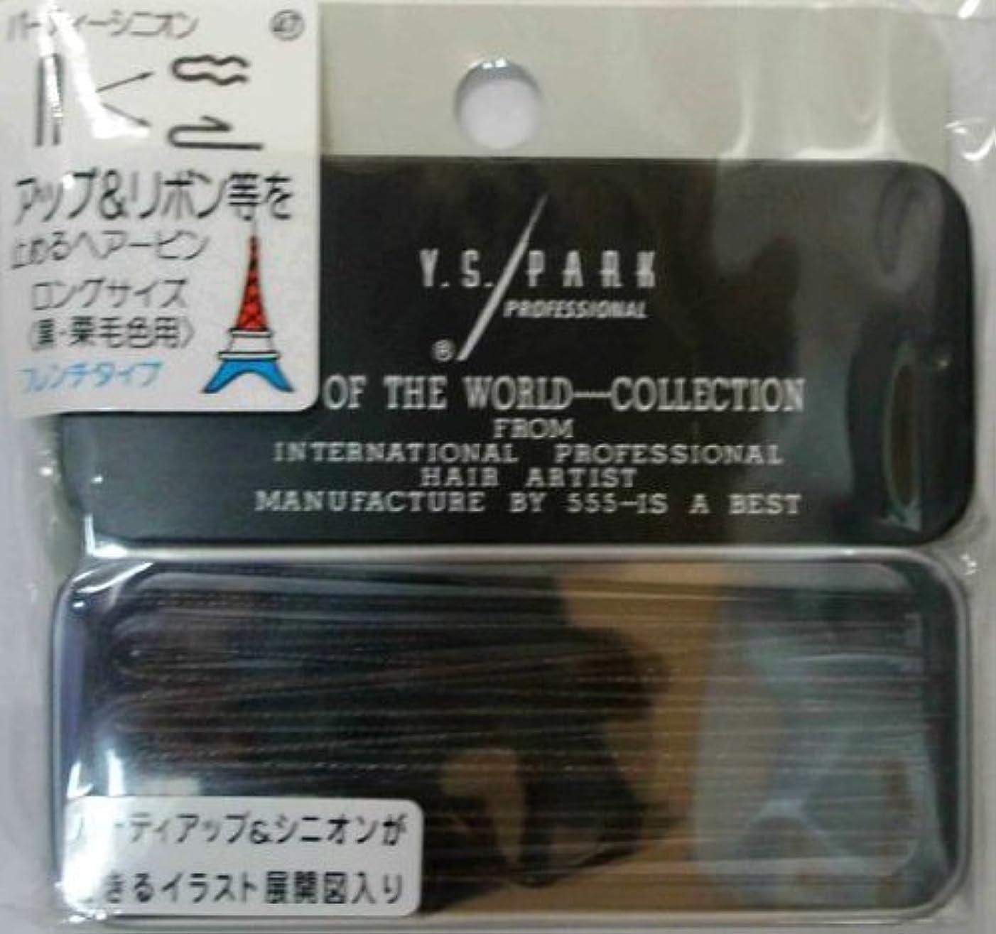 裁定メイドペルーY.S.PARK世界のヘアピンコレクションNo.47(ロングサイズ黒?栗毛色用)フレンチタイプ30P