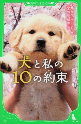 犬と私の10の約束 (角川つばさ文庫)の詳細を見る